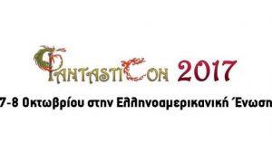 ΦANTASTICON 2017