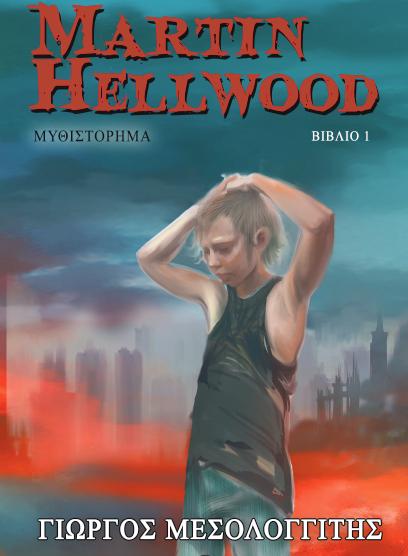 Martin Hellwood (trailer) βιβλίο θρίλερ