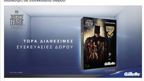 διαφήμιση της Gillette